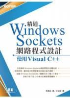 精通Windows Sockets網路程式設計--使用Visual C++ 附原始程式碼及範例檔