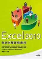 Excel 2010會計財務實務應用