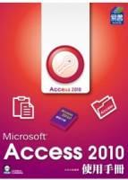 Access 2010 使用手冊 附範例VCD