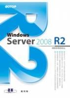Windows Server 2008 R2網路管理與架站