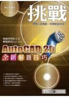 挑戰全新AutoCAD 2D解題技巧 附範例VCD