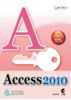 達標!Access 2010 附光碟
