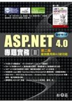 ASP.NET專題實務II-範例應用與4.0新功能 第二版