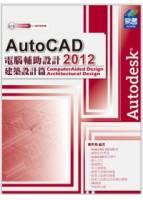 AutoCAD 2012 電腦輔助設計:建築設計篇 附範例VCD