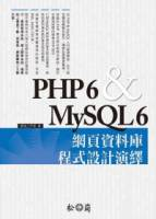 PHP 6 MySQL 6 網頁資料庫程式設計演繹 附光碟