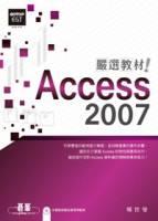 Access 2007嚴選教材!資料庫建立.管理.應用 附光碟