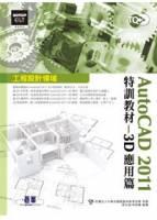 TQC+AutoCAD 2011特訓教材:3D應用篇 附光碟