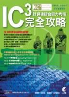 IC3 計算機綜合能力考核 完全攻略