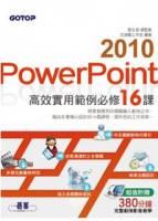 PowerPoint 2010高效實用範例必修16課 超值附贈影音教學
