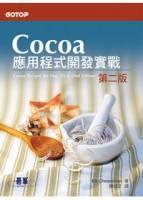 Cocoa應用程式開發實戰 第二版