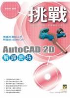 挑戰AutoCAD 2D 解題密技 範例VCD