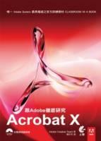 跟Adobe徹底研究Acrobat X 附光碟