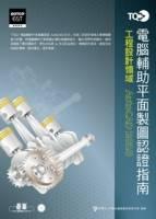 TQC+電腦輔助平面製圖認證指南:AutoCAD 2010 附光碟