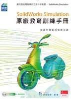 SolidWorks Simulation原廠教育訓練手冊 附範例DVD