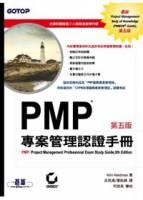 PMP專案管理認證手冊 5 e 附光碟