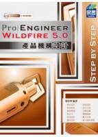 Pro Engineer Wildfire 5.0 產品機構設計 附範例VCD
