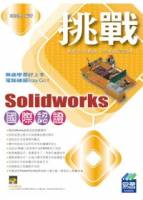 挑戰SolidWorks 國際認證 附精彩VCD