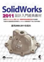 SolidWorks 2011 設計入門經典教材 附光碟