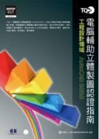 TQC+電腦輔助立體製圖認證指南:AutoCAD 2010 附光碟)
