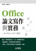Offcie 論文寫作與實務:以 Office 2007 為例 附光碟