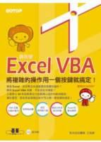 跟我學Excel VBA:將複雜的操作用一個按鍵就搞定! 適用2010 2007,附範例檔光碟