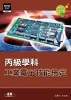 工業電子丙級技能檢定:學科