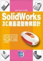 SolidWorks 3C產品造型機構設計 附範例VCD