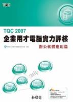 TQC 2007企業用才電腦實力評核-辦公室軟體應用篇 附光碟