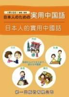 日本人的實用中國話 附MP3