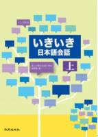 □□□□日本語會話 上