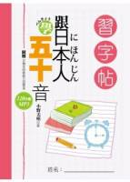 跟日本人學五十音:習字帖 1書+1 MP3