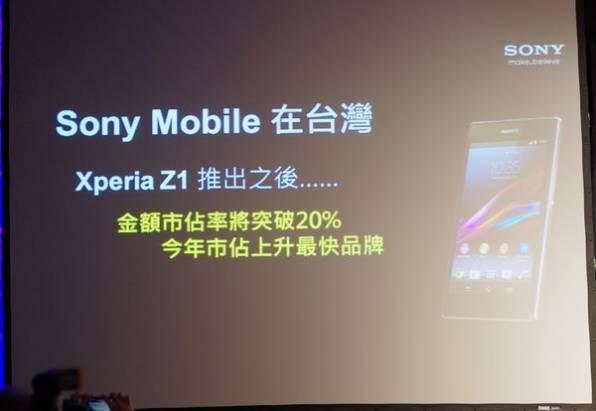 Sony Mobile 談在台 LTE 策略:已經做好準備,將配合電信商導入終端