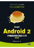 Google!Android 2手機應用程式設計入門第三版 附光碟