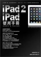 iPad 2.iPad 使用手冊