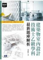 建築物室內設計技術士乙級學科最新題庫解析 附線上測驗系統點數