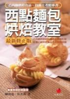 西點麵包烘焙教室(八版)乙丙級烘焙食品技術士考照專書