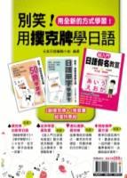 別笑!用撲克牌學日語(2副日語學習卡+1日語學習書超值特惠組)