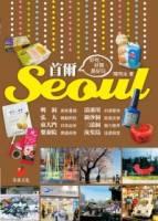 首爾Seoul:好吃 好買,最好玩