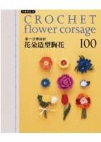 第一次學鉤針 花朵造型胸花100
