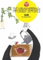 茶道的開始 《茶經》