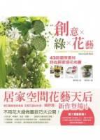 創意×綠×花藝:43款環保素材時尚居家插花佈置