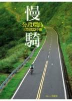 慢騎-分段環島 悠遊22個小鎮