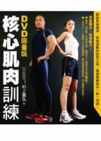 核心肌肉訓練〈DVD限量版〉