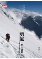 勇氣,在山盡頭:全球七頂峰攀登紀實
