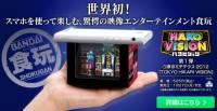 Bandai 食玩新品登場!體驗 3D 與手機互動樂趣