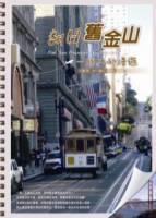 翻閱舊金山:一個人的漫遊