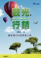 觀光行銷:顧客導向的服務業行銷