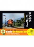 東亞細亞非自動地帶:消失中的號誌機與路牌 隨書附贈台 日 韓鐵支路風景DVD