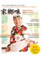 家鄉味:國廚阿忠師的66路台菜佳餚 附60分鐘實境料理教學DVD