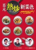 百元熱炒新菜色